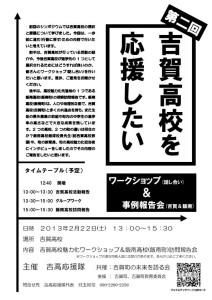 吉賀高校を応援したいシンポジウム よしかこうこうをおうえんしたいしんぽじうむかいさい