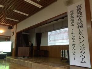 吉賀高校を応援したいシンポジウム