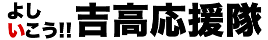 吉高応援隊